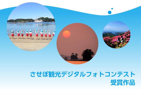 させぼ観光デジタルフォトコンテスト